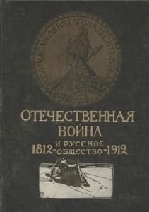 Отечественная война и русское общество : 1812-1912
